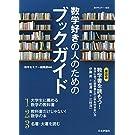 数学好きな人のためのブックガイド 2020年 04 月号 [雑誌]: 数学セミナー 増刊