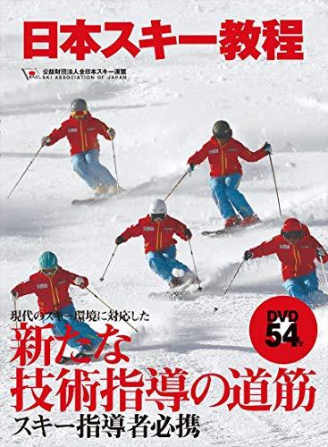 日本スキー教程 - 公益財団法人全日本スキー連盟
