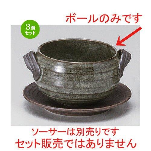 3個セット 均窯シチューボール [ 15 x 10.5 x 6.7cm (380cc) 331g ] 【 スープ 】 【 カフェ レストラン 洋食器 飲食店 業務用 】
