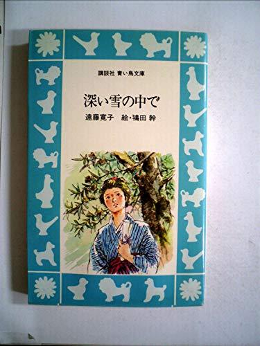 深い雪の中で (1981年) (講談社青い鳥文庫)の詳細を見る