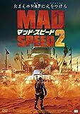 マッド・スピード2[DVD]