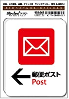 SGS-062 サインステッカー 郵便ポスト02 Post ← (識別・標識 ・注意・警告ピクトサイン・ピクトグラムステッカー)