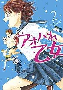 アオハれ乙女(2) (コミックブルコミックス)