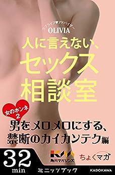 [OLIVIA]の人に言えない、セックス相談室 女のホンネ(2)~男をメロメロにする、禁断のカイカンテク編~ (カドカワ・ミニッツブック)