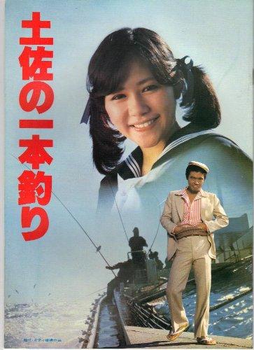 映画パンフレット 「土佐の一本釣り」 出演 田中好子/加藤純平/樹木希林