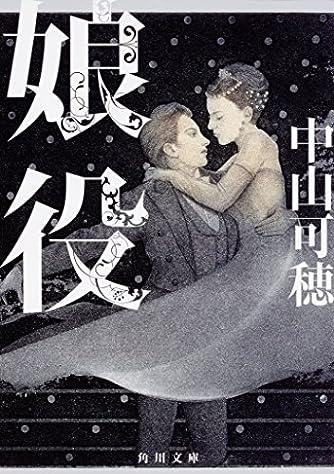 娘役 (角川文庫)