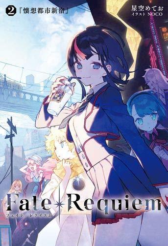 Fate/Requiem 2巻『懐想都市新宿』【書籍】