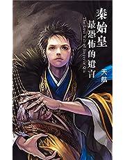秦始皇最恐怖的遺言 (D系列 Book 4) (Traditional Chinese Edition)