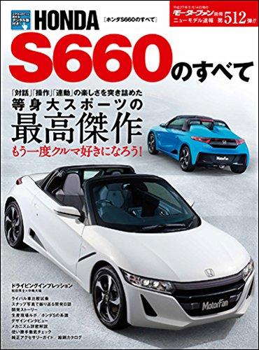 HONDA S660のすべて (モーターファン別冊 ニューモデル速報 512弾)