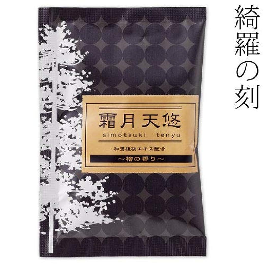 馬鹿げた前文入浴剤綺羅の刻檜の香り霜月天悠1包石川県のお風呂グッズBath additive, Ishikawa craft