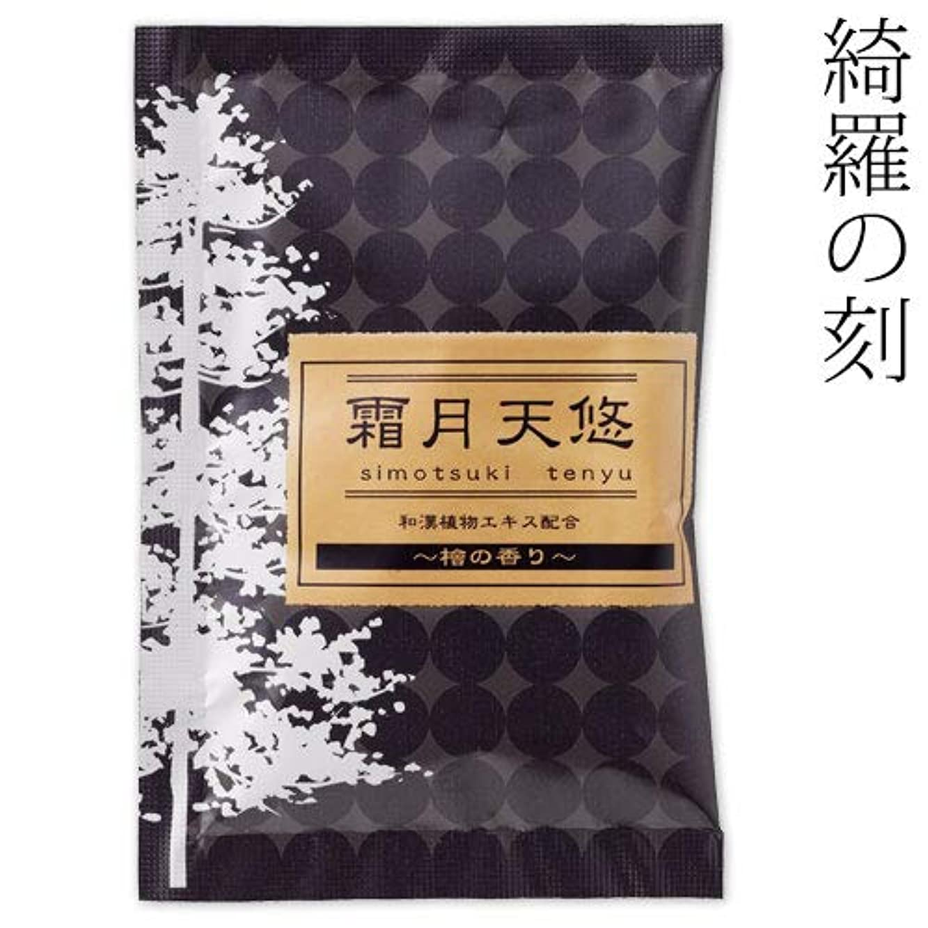盗難皿時々入浴剤綺羅の刻檜の香り霜月天悠1包石川県のお風呂グッズBath additive, Ishikawa craft