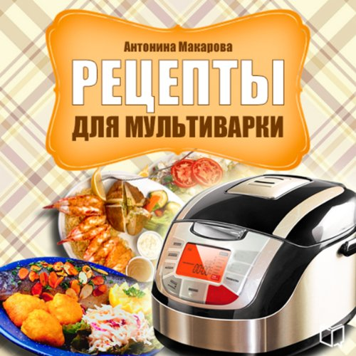 Recepty dlja mul'tivarki [Recipes for Multicookings] audiobook cover art