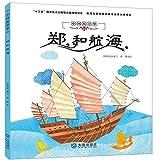 Zheng He's Voyage (Chinese Edition)