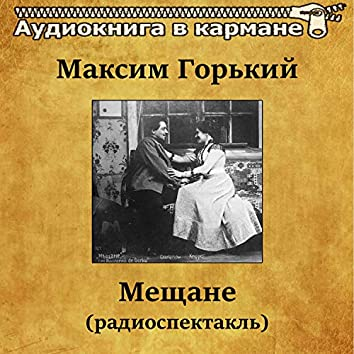 Максим Горький - Мещане (радиоспектакль)