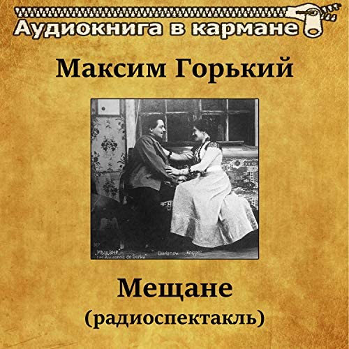 Аудиокнига в кармане & Любовь Добржанская