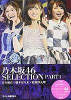 乃木坂46 SELECTION PART1 白石麻衣×橋本奈々未×松村沙友理