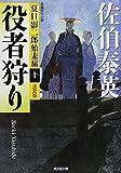 役者狩り 決定版: 夏目影二郎始末旅(十) (光文社時代小説文庫)