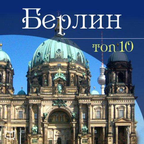 Couverture de Берлин. Топ 10 [Berlin. TOP-10]