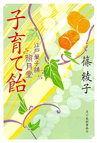 角川春樹事務所『子育て飴 江戸菓子舗照月堂』