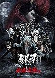 舞台「銀牙 -流れ星 銀-」~牙城決戦編~[DVD]