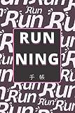 Running 手帳: ランニングを計画し、目標に向けての進捗状況を評価します。マラソンに向けて準備をしましょう。毎日のトレーニング日誌 男性用・女性用・距離・心拍数モニター・ギフトアイデア