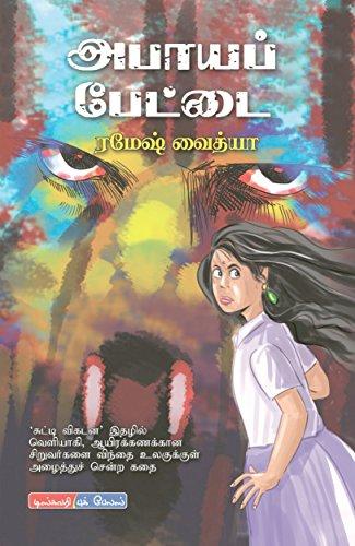 அபாய பேட்டை | ABAYA PETTAI: சிறார் நாவல் | CHILDRENS NOVEL (Tamil Edition)
