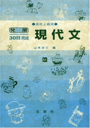 現代文 高校上級用 51 (発展30日完成シリーズ)