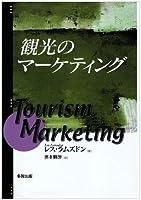 観光のマーケティング