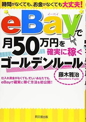 eBayで月50万円を確実に稼ぐゴールデンルール (DOBOOKS)