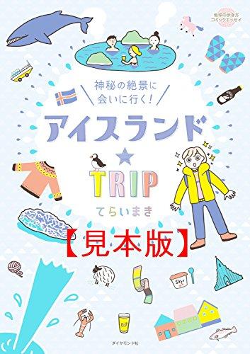アイスランド☆TRIP 【見本】 (地球の歩き方BOOKS)の詳細を見る