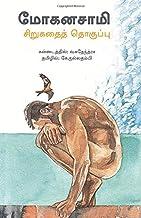 Mohanaswamy (Tamil) ., Vasudhendra