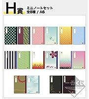 鬼滅の刃 無限列車編 H賞 ミニノート全8種類セット