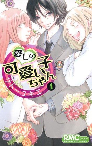 愛しの可愛い子ちゃん 1 (りぼんマスコットコミックス)