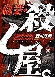 職業・殺し屋。【期間限定無料版】 1 (ジェッツコミックス)