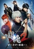 dTVオリジナルドラマ「銀魂2-世にも奇妙な銀魂ちゃん-」(DVD)[DVD]