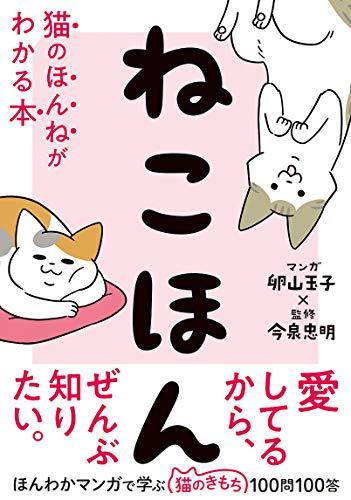 ねこほん 猫のほんねがわかる本