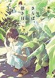 さらば、佳き日3 (it COMICS)