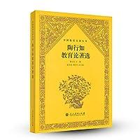 中国教育名著丛书·陶行知教育论著选