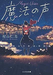 魔法の声 ~長崎東山手放送局浪漫~ (ことのは文庫)