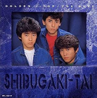 シブがき隊〜GOLDEN J-POP/THE BEST