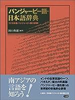 パンジャービー語・日本語辞典