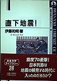 直下地震! (岩波科学ライブラリー)