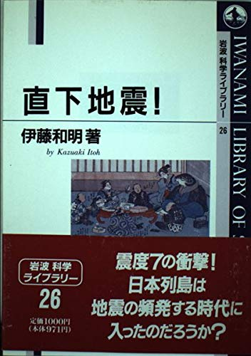 Earthquake! (Iwanami Library of Science) (1995) ISBN: 4000065262 [Japanese Import]