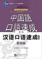 汉语口语速成(基础篇)(日文注释)