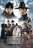 鄭道傳〈チョン・ドジョン〉DVD-BOX3[DVD]