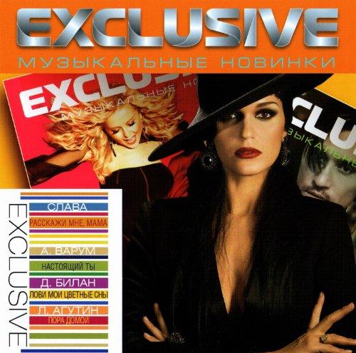 Various Artists. Exclusive. Muzykalnye novinki [Various Artists. Exclusive. Музыкальные новинки]