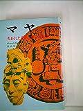 マヤ―失われた文明の謎と再発見 (1977年)