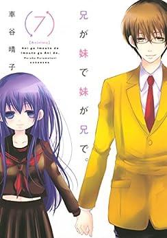 [車谷晴子]の兄が妹で妹が兄で。(7) (ARIAコミックス)