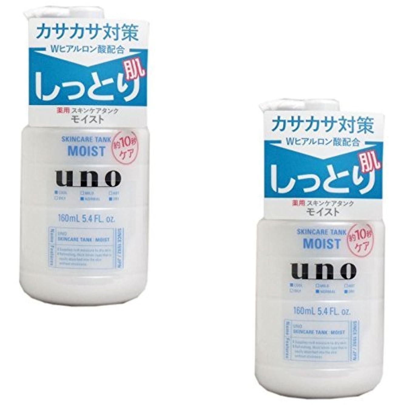 乱雑な素人織機【資生堂】ウーノ(uno) スキンケアタンク (しっとり) 160mL ×2個セット