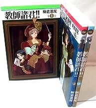 教師諸君!! コミック 1-3巻セット (まんがタイムコミックス)